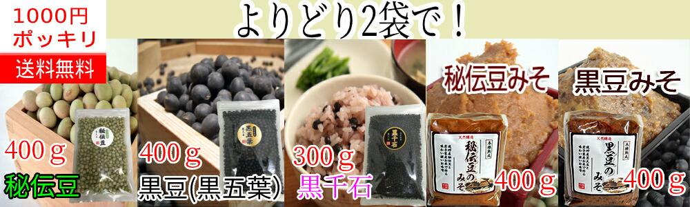 乾燥豆3種よりどり