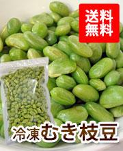 【送料無料】冷凍むき枝豆(秘伝豆)