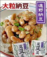 秘伝豆の大粒納豆『豆・豆・豆』(ずずず)