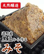 天然醸造のお味噌「黒豆みそ」