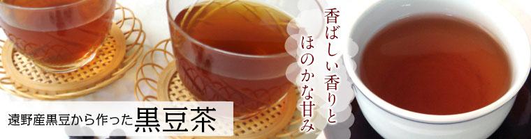 香ばしい香りの黒豆茶