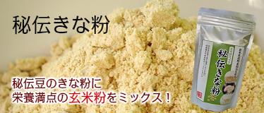 香り豊かな秘伝豆のきな粉