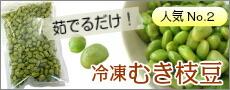 【送料無料】冷凍むき枝豆「秘伝豆」