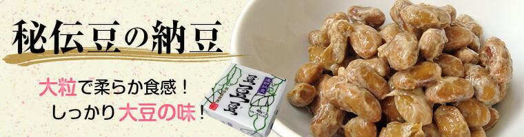 大粒で柔らかく食べやすいと評判の納豆『秘伝豆納豆』