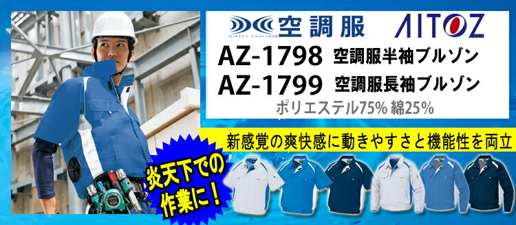 アイトス 空調服 AZ-1798 AZ-1799