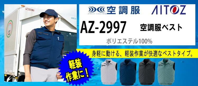 アイトス 空調服 AZ-2997