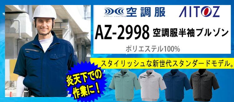 アイトス 空調服 AZ-2998