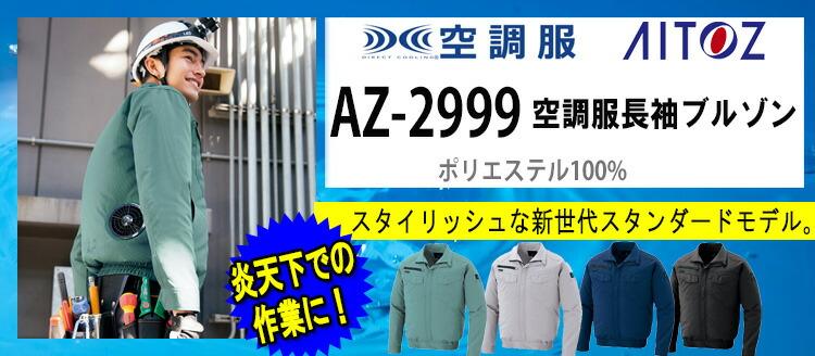 アイトス 空調服 AZ-2999