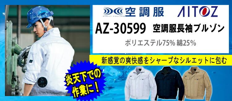 アイトス 空調服 AZ-30599