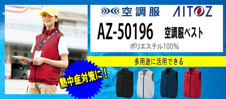 アイトス 空調服 AZ-50196