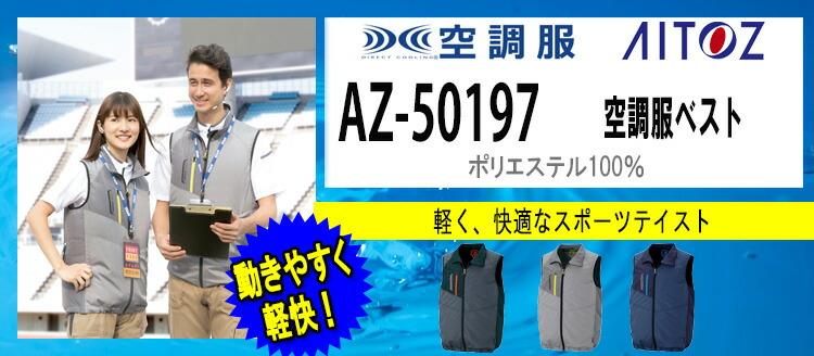 アイトス 空調服 AZ-50197