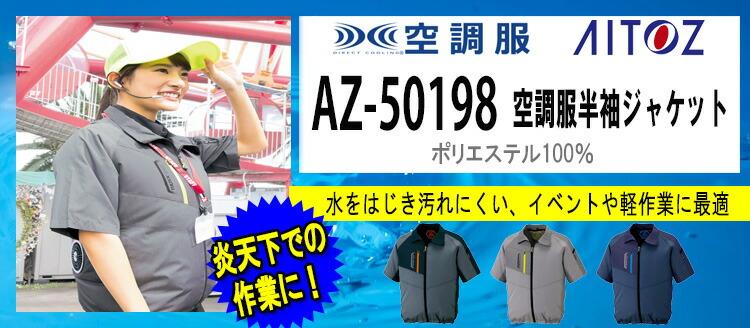アイトス 空調服 AZ-50198