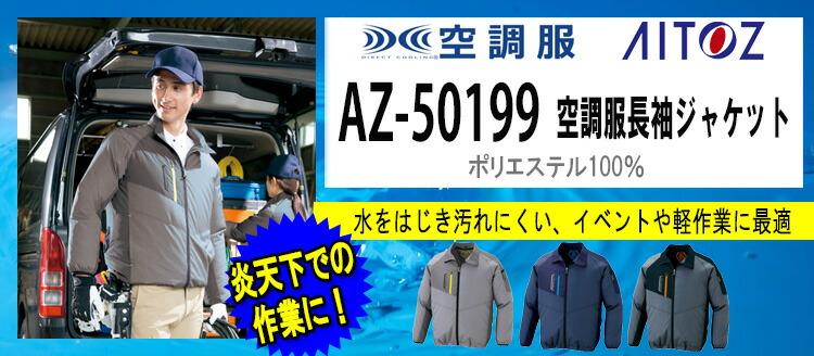 アイトス 空調服 AZ-50199