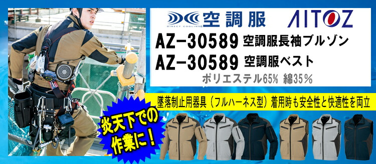 アイトス AZITO AZ-30589型 30587型
