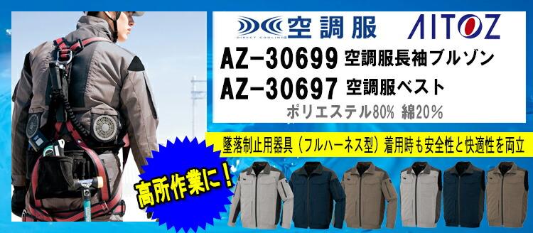 アイトス AZITO AZ-30699型 30697型