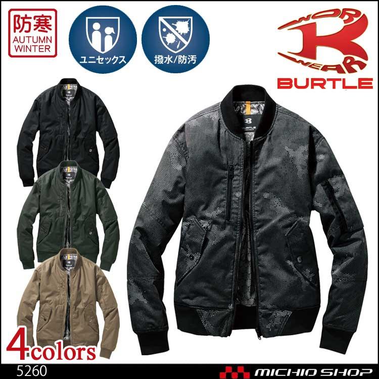 バートル 5260 防寒ジャケット