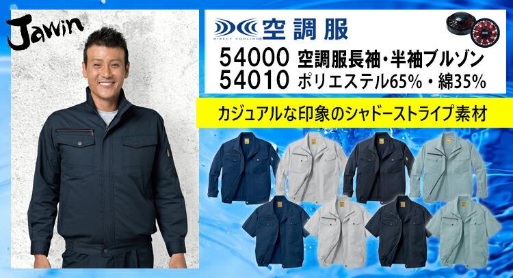 jawin 空調服 54000