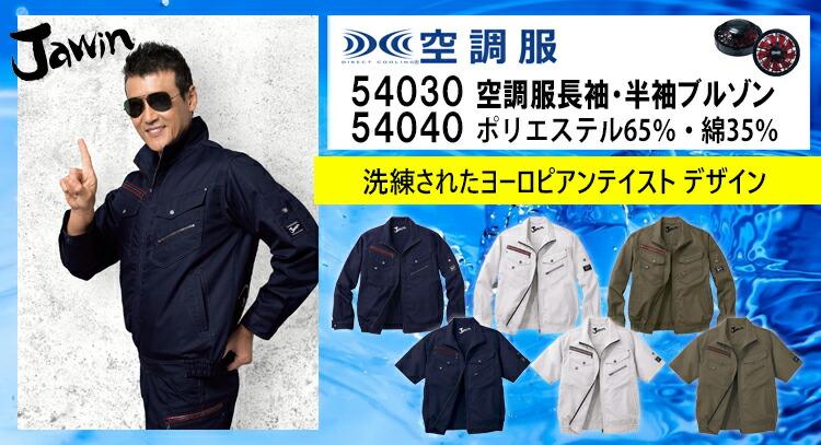 jawin 空調服 54030