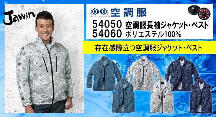 jawin 空調服 54050
