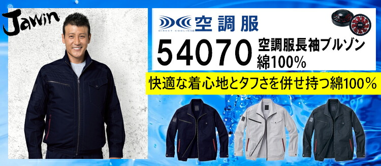 jawin 空調服 54070
