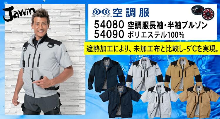 jawin 空調服 54080