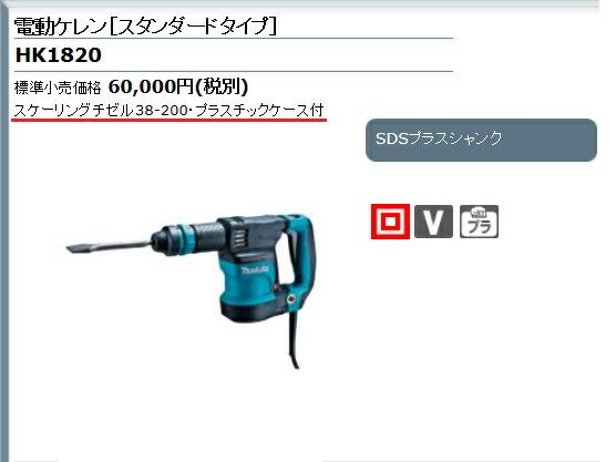 工具 マキタ 激安 電動