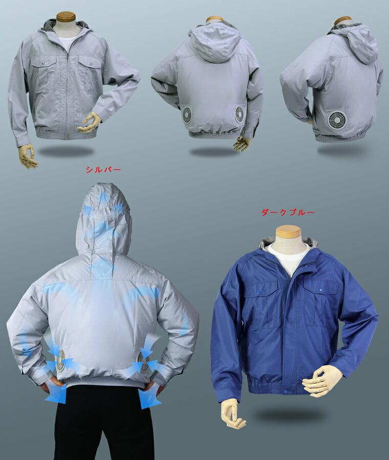フード付き屋外作業用空調服ワイドファンタイプ PF-500Nの商品説明