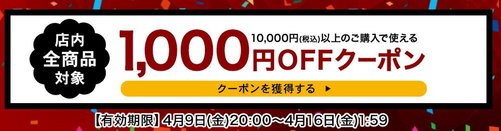 10000円以上のご購入で使える1000円OFFクーポン