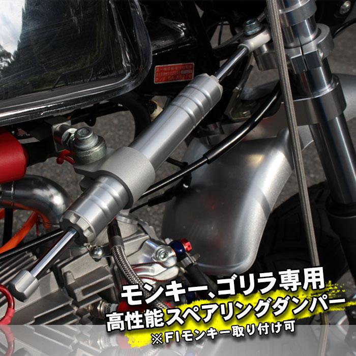 モンキー125シフトチェンジ強化パーツ剛性アップ