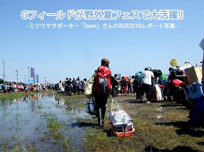 Gフィールドが野外夏フェスで大活躍!!〜ミツウマサポーター「beni」さんの、2010RSRレポート写真♪