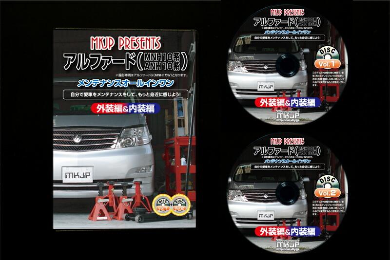 アルファード(MNH10系&ANH10系)メンテナンス整備DVD