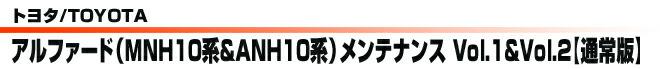 アルファード(MNH10系&ANH10系)メンテナンスDVD VOL.1 VOL.2 セット
