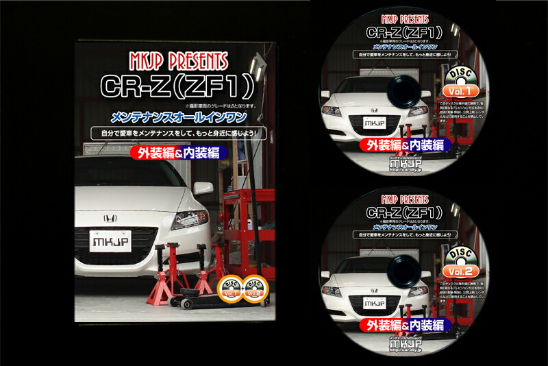 CR-Zメンテナンス整備DVD