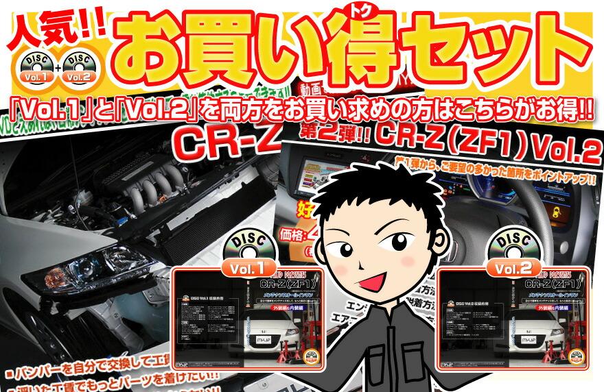 CR-Z(ZF1)メンテナンスDVD Vol.1 Vol.2 セット