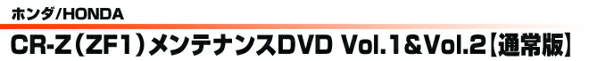 CR-ZメンテナンスDVD VOL.1 VOL.2 セット