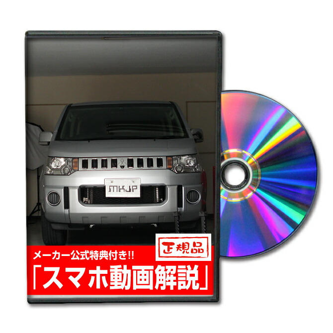 デリカD:5(CV5W)メンテナンスDVD Vol.1