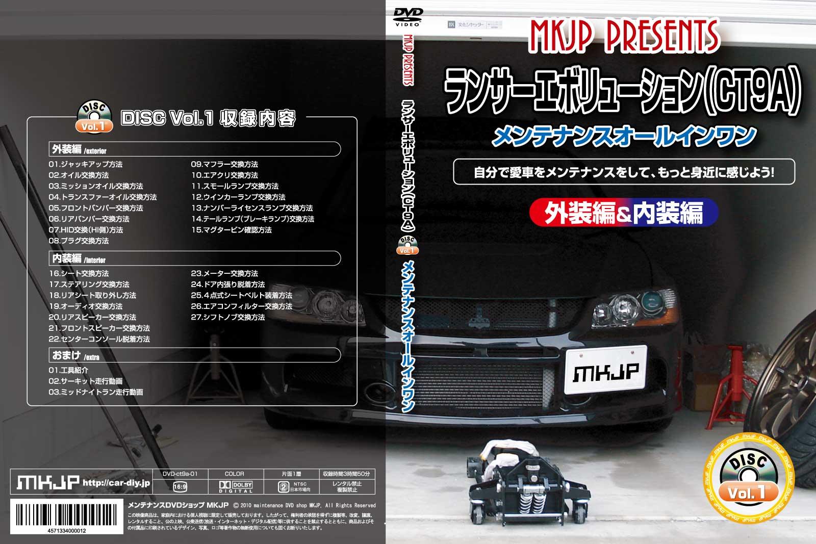 ランエボ(CT9A)メンテナンス整備DVD