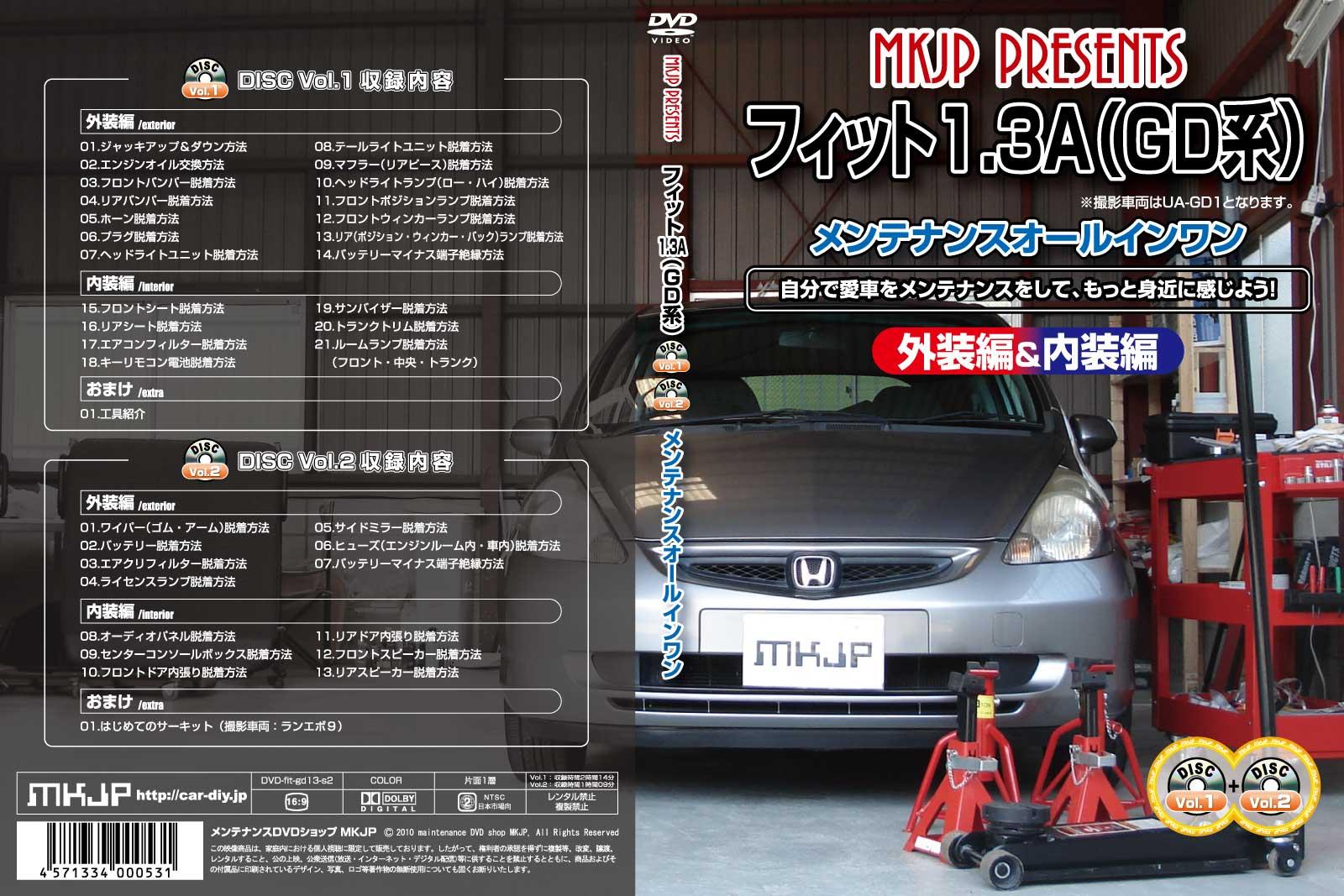 フィット1.3A(GD)メンテナンス整備DVD