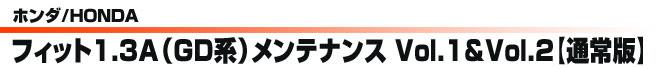 フィット1.3A(GD)メンテナンスDVD VOL.1 VOL.2 セット