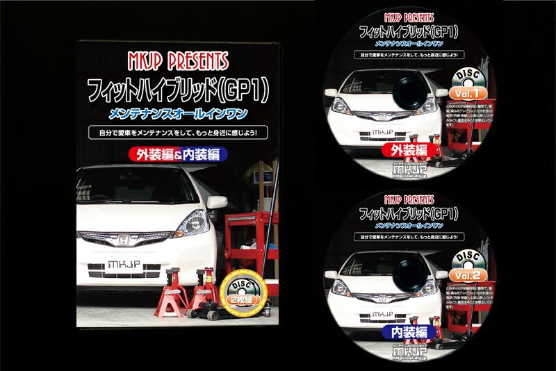 フィットハイブリット(GP1)メンテナンス整備DVD