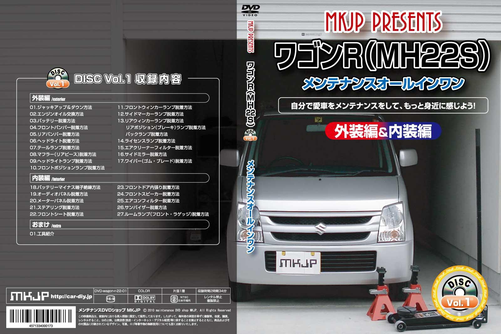 ワゴンR(MH22S)メンテナンス整備DVD