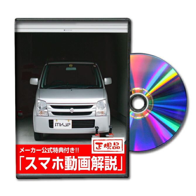 ワゴンR(MH22S)メンテナンスDVD Vol.1