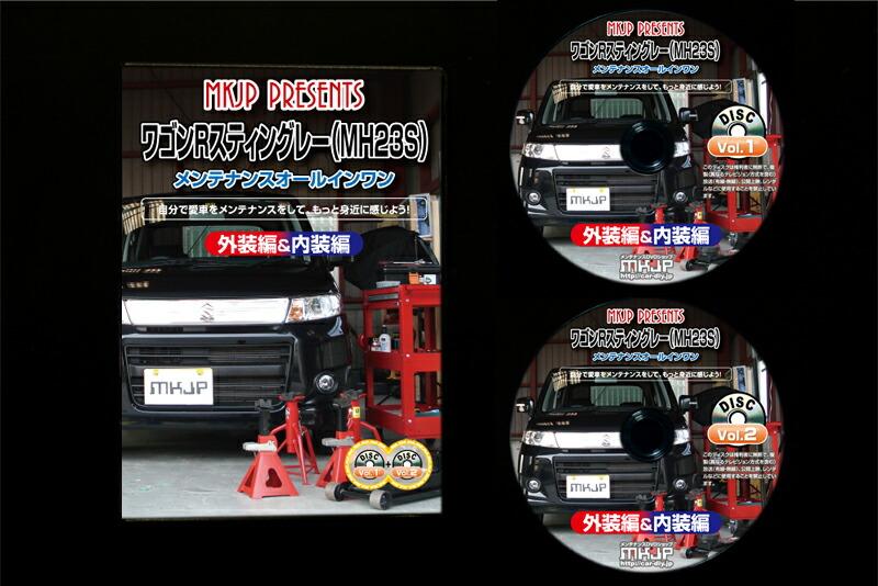 ワゴンRスティングレー(MH23S)メンテナンス整備DVD