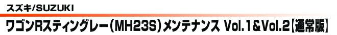 ワゴンRスティングレー(MH23S)メンテナンスDVD VOL.1 VOL.2 セット