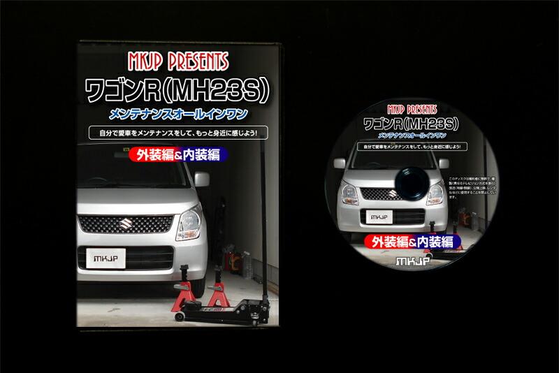 ワゴンR(MH23S)メンテナンス整備DVD