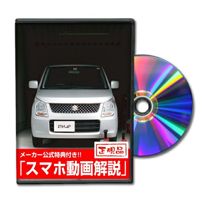 ワゴンR(MH23S)メンテナンスDVD Vol.1