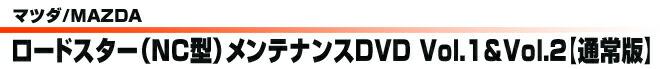 ロードスターメンテナンスDVD VOL.1 VOL.2 セット