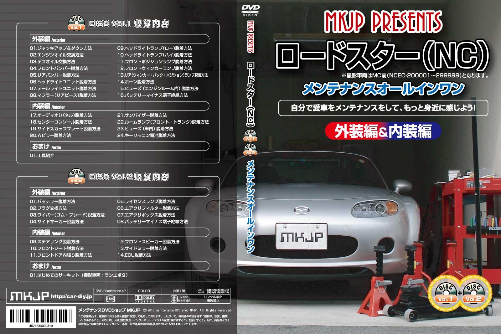 ロードスターメンテナンス整備DVD