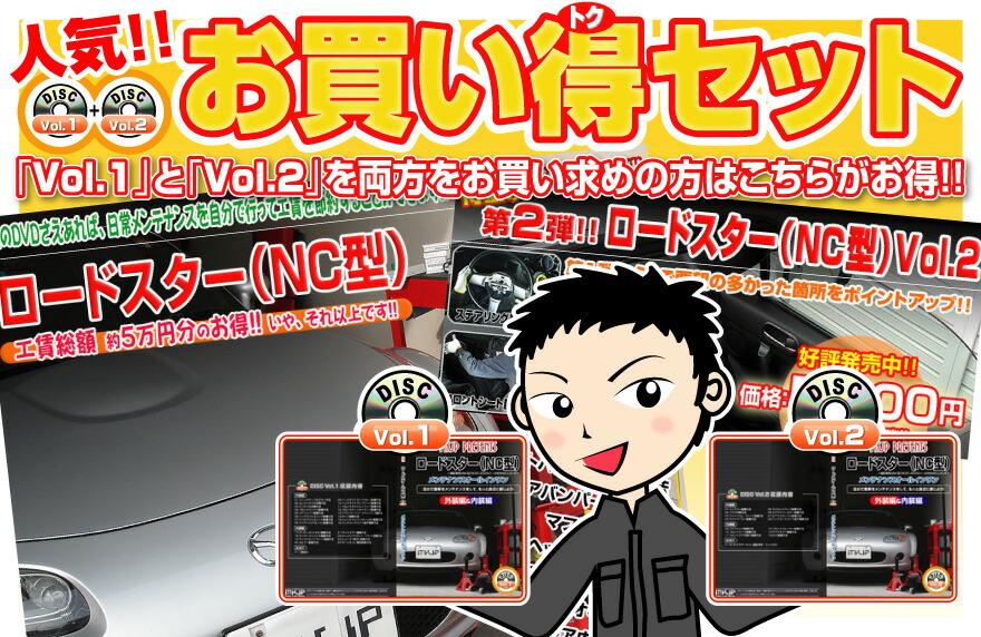 ロードスター(SE3P)メンテナンスDVD Vol.1 Vol.2 セット