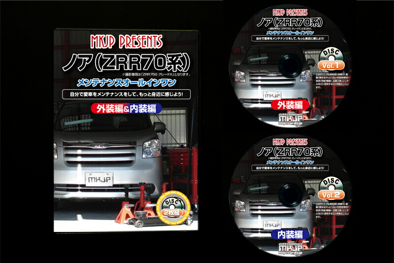 ノア(ZRR70)メンテナンス整備DVD